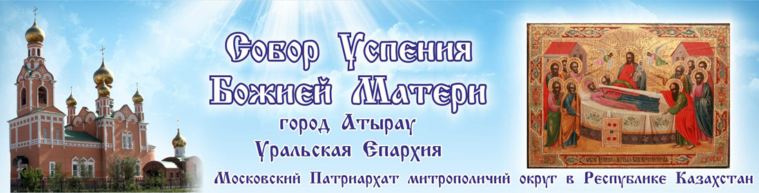 Собор Успения Божией Матери города Атырау